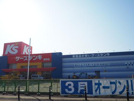 ケーズデンキ諌早店P1312320