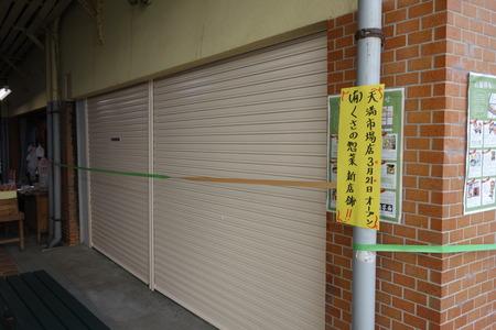 14-くさの惣菜DSC00853