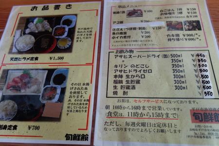 9-旬彩館DSC07410