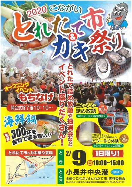 小長井牡蠣祭り