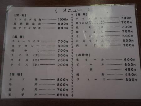 6-大村市富の原 はまわき食堂PC142435