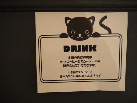 39-諫早市多良見町 猫雑貨とコーヒー 厚底をはいたねこPB226548