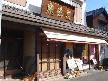 5-鹿嶋屋DSC01020