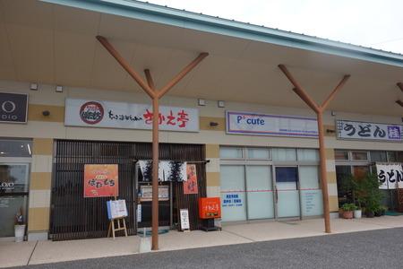 6-さかえ亭DSC07718