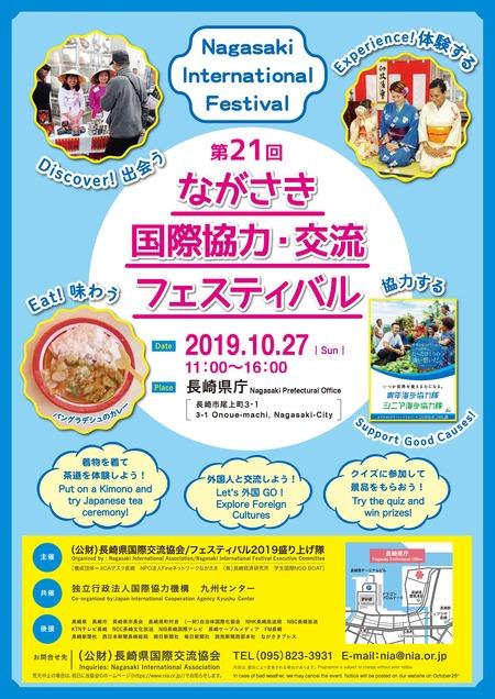 長崎国際交流フェスティバル1