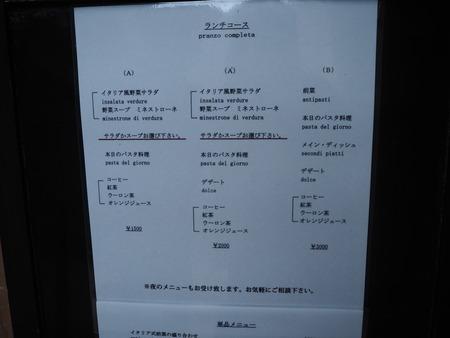 9-長崎市浜町 オスタリアバーブP1121061