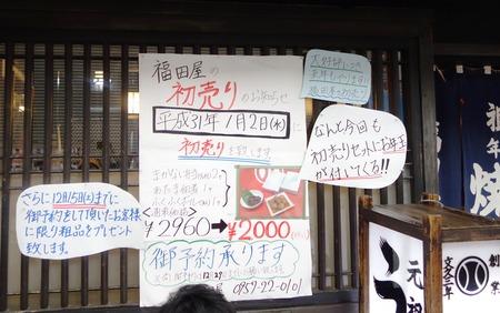 2-福田屋DSC09942