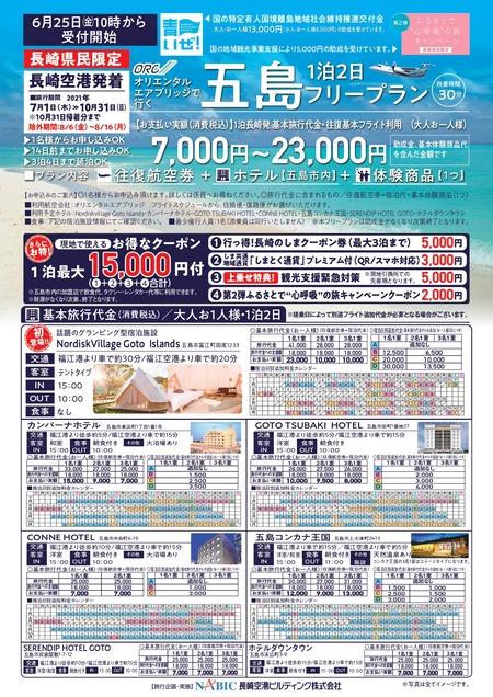 五島JPG_page-0001[1]