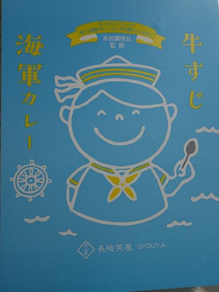 20-長崎笑屋 諌早店DSC04920