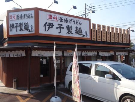 2-佐世保伊予製麺DSC03381