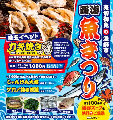 西海魚まつり