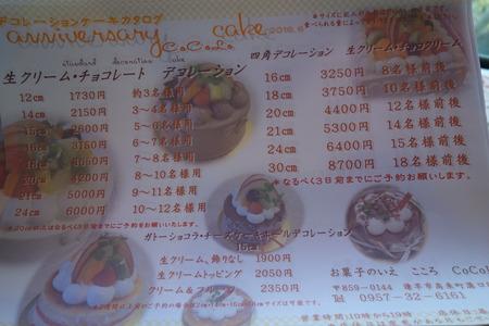 9-こころDSC00756