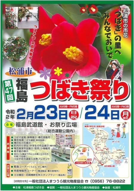 福島つばき祭り
