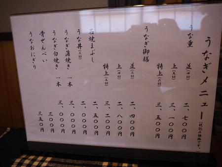 11-松浦市 割烹旅館 鶴屋P8151308