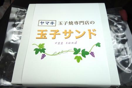 6−ヤマキ食品DSC07640