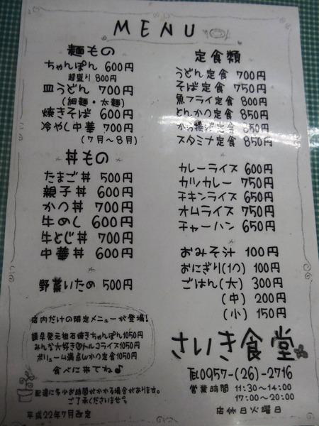 5-DSC05724