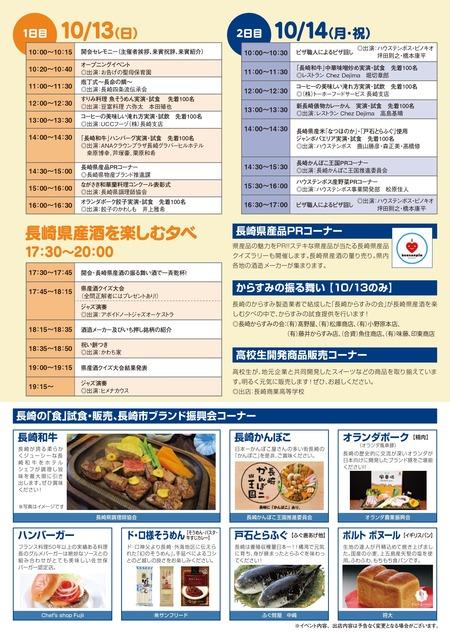 長崎食の博覧会2