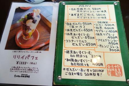 8-元祖 吉野屋DSC05104