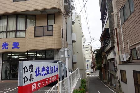 30-仏光堂DSC09892
