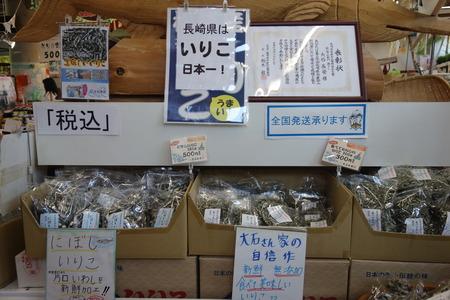 8-松浦海のふるさと館DSC02137