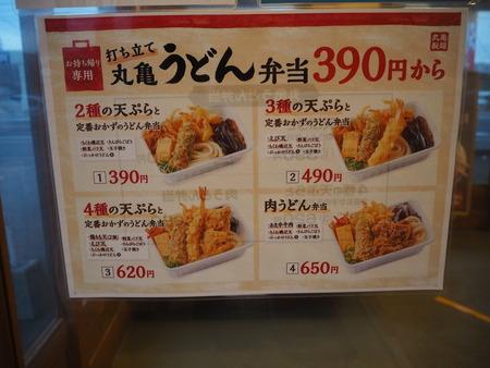 2021.05.10 丸亀製麺 諌早P4276988