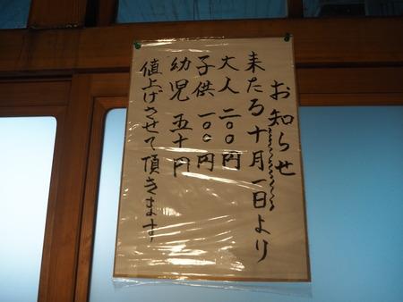 4-雲仙市小浜町 脇浜温泉浴場 おたっしゃんの湯PB216177