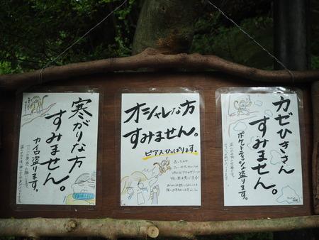 63-長崎バイオパーク リスザルP6051489