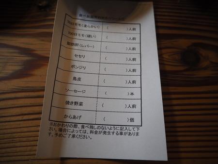 2021.07.03長崎市琴海 ぷっちょ鶏P6133593