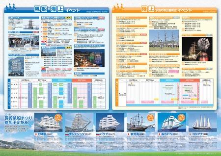 長崎帆船まつり2