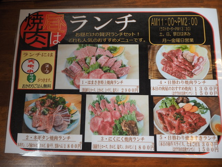 8-大村市竹松 焼肉はまさP7010326
