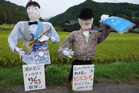16-鬼木棚田まつりDSC04605