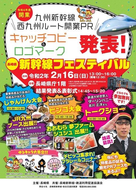 新幹線フェスティバル