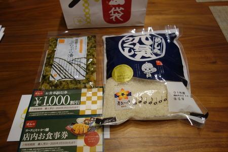1-濱かつ 福袋DSC08046