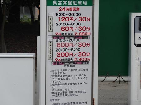 5−常盤駐車場DSC09739