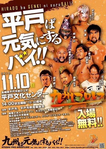 九州プロレス 平戸