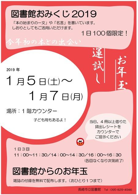 長崎市図書館