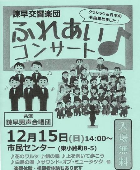 諌早交響楽団