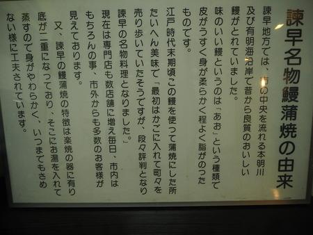13-諫早市 うなぎの福田屋P6291746