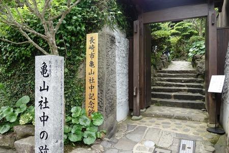 23-亀山社中跡DSC09857