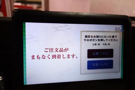 10-若竹丸DSC04783