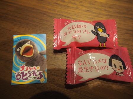 3-チコちゃんキャンディP6050300