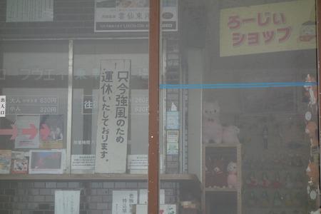 18-雲仙 仁田峠 ミヤマキリシマDSC06817