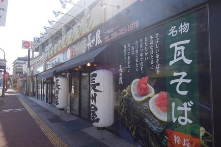 8-長州屋DSC00159
