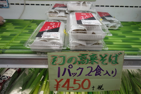 10-幻の高来そば食事処DSC00349