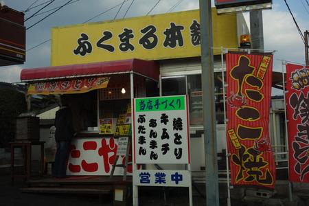 2-ふくまる本舗DSC08519