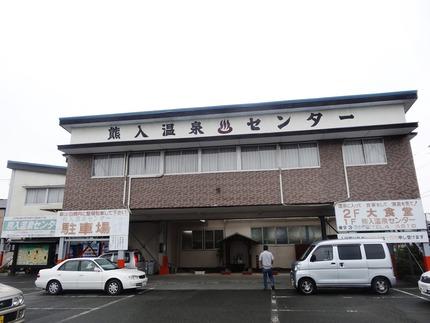 4-熊入温泉センターDSC02038
