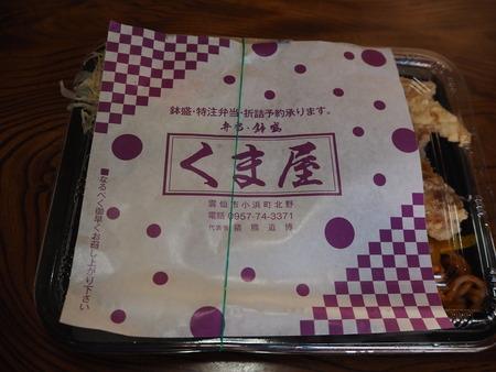 6-雲仙市小浜町 くま屋弁当PC152624