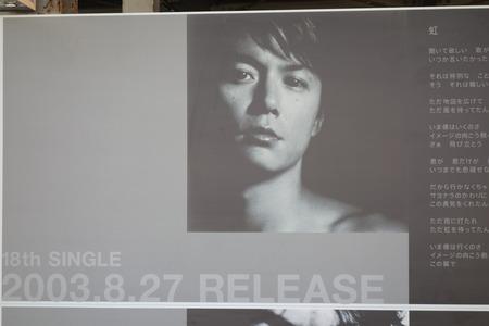 18-福山雅治DSC09384