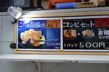 7-からあげ味王DSC01118