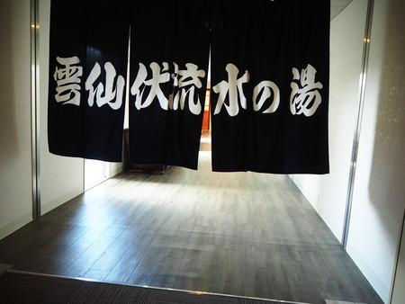 40-雲仙市小浜町 休暇村 雲仙P9262619